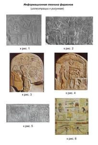 техника фараонов1